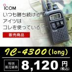 トランシーバー アイコム IC-4300 ロングアンテナ|インカム・オンデマンドサバゲーにおすすめ! 送料無料