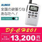 インカム/トランシーバー/アルインコ DJ-CH201 充電器・バッテリーセット | 飲食業人気NO.1送料無料