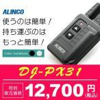 トランシーバー インカム アルインコ DJ-PX31  DJPX31 超小型