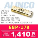 トランシーバー インカム アルインコ バッテリー EBP-179 EBP179  バッテリー