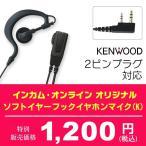 インカム/トランシーバー/インカム・オンライン オリジナル ソフトイヤーフックイヤホンマイク(K) 送料無料