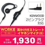 トランシーバー インカム イヤホンマイク WORKIE( ワーキー ) 耳掛け付ストレートイヤホンマイク(K) ケンウッド対応横挿し2ピン 送料無料