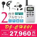 インカム/トランシーバー/アルインコ DJ-CH201 2台分インカムセット/シンプルイヤホンマイク・ソフトイヤーフックイヤホンマイク・充電器・バッテリーセット