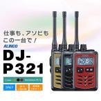 トランシーバー インカム 業務用無線機 アルインコ 小型長距離モデル DJ-P321 ALINCO 送料無料