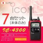 インカム トランシーバー 7台セット アイコム IC-4300(本体のみ)