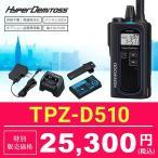 業務用無線機 デジタルトランシーバー 長距離 KENWOOD ケンウッド  ハイパーデミトス TPZ-D510 送料無料