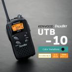 インカム/ トランシーバー/ケンウッド UTB-10 TALKBIT  | 送料無料