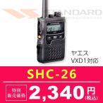 業務用無線機 デジタルトランシーバー VXD1専用 スタンダード キャリングケース SHC-26