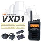 業務用無線機 デジタルトランシーバー スタンダード VXD1 軽量 コンパクト 長距離モデル