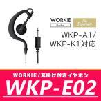 WORKIEセパレート・イヤホンマイク対応耳掛け付き・イヤホン WKP-E02