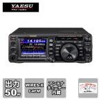 FT-991AM HF/50/144/430MHz帯オールモードトランシーバー 送信出力 50W