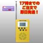 NX-W109RDYW NEXTEC 防災ラジオ イエロー