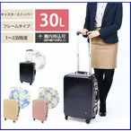 エース スーツケース 送料無料 エース ハントラミエンヌ 機内持ち込みスーツケース☆1-2泊用 30リットル 機内持込み対応サイズ  05631
