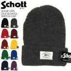 ショッピングschott (ショット) Schott オールド スクール ワッチ キャップ ニットキャップ ニット帽