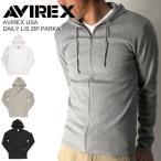 AVIREX(アビレックス/アヴィレックス) ジップパーカー 長袖 無地 メンズ