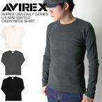 (アビレックス) AVIREX アヴィレックス デイリーシリーズ ロングスリーブ ミニワッフル クルーネック Tシャツ ロンT カットソー メンズ