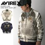 ショッピングスカジャン (アビレックス) AVIREX アヴィレックス ワンサイド スカジャン ジャケット 刺繍 リバーシブル メンズ レディース