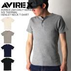 (アビレックス) AVIREX アヴィレックス デイリーシリーズ ショートスリーブ サーマル ヘンリーネック Tシャツ カットソー 父の日 プレゼント