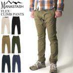 (マナスタッシュ) MANASTASH フレックス クライミング ストレッチ パンツ スリムパンツ