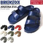 ショッピングビルケンシュトック (ビルケンシュトック) BIRKENSTOCK アリゾナ・エヴァ サンダル