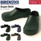 (ビルケンシュトック) BIRKENSTOCK スーパービルキー サンダル サボ メンズ レディース