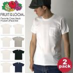 (フルーツ オブ ザ ルーム) FRUIT OF THE LOOM フェイバリット クルーネック ポケット2パック Tシャツ 2枚組 ポケT カットソー メンズ レディース
