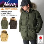 ショッピングクリフメイヤー (クリフメイヤー) KRIFF MAYER NANGA(ナンガ)&クリフメイヤー コラボ  ファー付 フード ダウン ジャケット コート