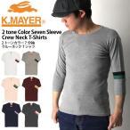 ショッピングクリフメイヤー (クリフメイヤー) KRIFF MAYER 2トーン カラー 7分袖 クルーネック Tシャツ カットソー タイトシルエット 重ね着