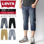 (リーバイス) Levi's 【COOLシリーズ】505 レギュラーフィット クロップド ストレッチパンツ クール素材 7分丈 メンズ レディース 父の日 プレゼント