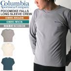 (コロンビア) Columbia ポコモーク フォールズ ロングスリーブ クルーネック Tシャツ インナー アンダーウエア スポーツインナー