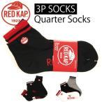 (レッドキャップ) RED KAP クオーター ソックス 3Pセット 厚手靴下