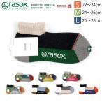 (ラソックス) rasox スポーツ・ロウ L字型 靴下 ソックス ショートソックス メンズ レディース 日本製
