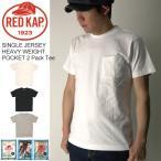 (レッドキャップ) RED KAP Single Jersey ヘビーウエイト ポケット 2パック Tシャツ