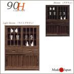 水屋 和風 食器棚 カップボード 薄型 キャビネット 90 モダン ハイタイプ 完成品