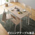 ダイニング テーブル 単品 幅 110 cm ナチュラル × ホワイト シンプル 北欧 モダン 木製 スチール デザイン 4人掛け