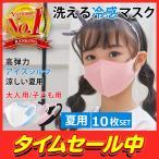 マスク 冷感 10枚セット 夏用マスク 子供用 大人用 5カラー 接触冷感 洗える 冷 感マスク 繰り返し 夏マスク 立体マスク 紫外線 UV 保湿 吸湿 予防