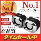 PCスピーカー 小型 USB電源 HiFi 高音質 PC テレビ タブレット スマホ PC用 2chステレオ 重低音 3.5mmミニプラグ USBスピーカー マルチメディア