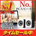 PCスピーカー USB 高音質 ステレオ サウンド USBスピーカー 小型 大音量 パソコン スマホ パソコン オシャレ 6W高出力 2chステレオ 重低音 3.5mm ミニプラグ