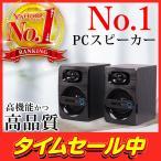 PCスピーカー USB 高音質 ステレオ サウンド USBスピーカー 小型 大音量 パソコン スマホ パソコン 木目 ナチュラル ウッド