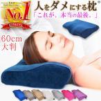 枕 まくら おすすめ ストレートネック 肩こり 安眠枕 低反発枕 快眠枕 いびき 防止 対策 改善 人間工学 頸椎安定 サポート ピロー 送料無料 ポイント消化
