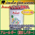 ギー ピュア アムール [1L] 1缶 澄ましバター オイル