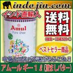 送料無料 限定 ギー ピュア アムール [1L] 1缶 澄ましバター オイル Amul Pure Ghee 1L 超人気商品