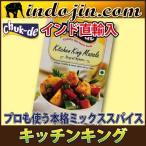 Chuck-de :キッチンキング  Kitchen King [100g]