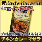 Chuk-de : チキンカレーマサラ Chicken Curry Masala [100g]