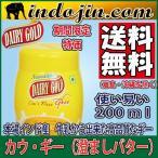 送料無料 期間限定特別価格 ギー (カウ・ギー) 200ml 1本 澄ましバター Pure Cow Ghee200ml x 1pcs