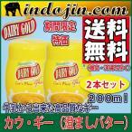 送料無料 期間限定特別価格 ギー (カウ・ギー) 200ml 2本セット  澄ましバター Pure Cow Ghee 20