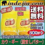 送料無料 期間限定特別価格 ギー (カウ・ギー) 500ml 2本セット  澄ましバター Pure Cow Ghee 50