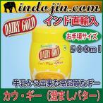新入荷 ギー (カウ・ギー) 澄ましバター 500ml 賞味期限2018年7月14日
