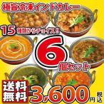 特価 セール 送料無料 限定 冷凍インドカレー カレー15種から選べる6種特盛セット!!