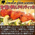 極旨 冷凍チキンティッカ (骨なしタンドリーチキン)4P